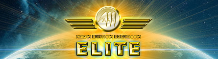 Новая вселенная Elite!