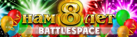 С восьмилетием Battlespace!