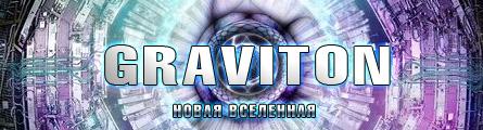 Новая вселенная Graviton!