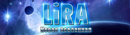 Новая вселенная LIRA!