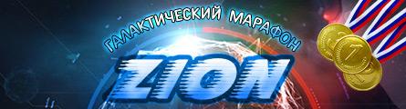 Галактический марафон во вселенной Zion!