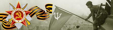 С 72 годовщиной Победы!