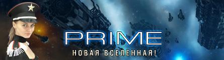 Новая вселенная Prime!
