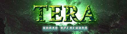 Новая вселенная Tera
