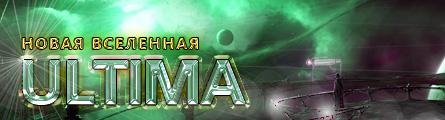 Новая вселенная Ultima!
