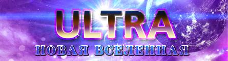 Новая вселенная ULTRA!