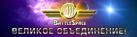 Великое объединение вселенных Orion и Elite!