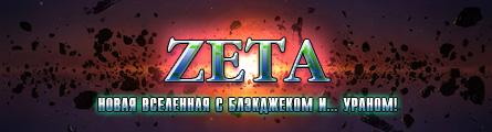 Новая вселенная Zeta!