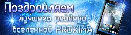 Поздравляем лучшего рейдера вселенной Proxima!